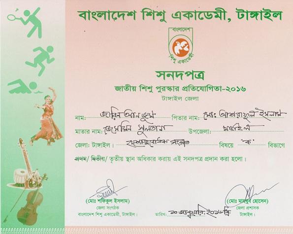 Bangladesh Shishu Academy Award - Resized-W595