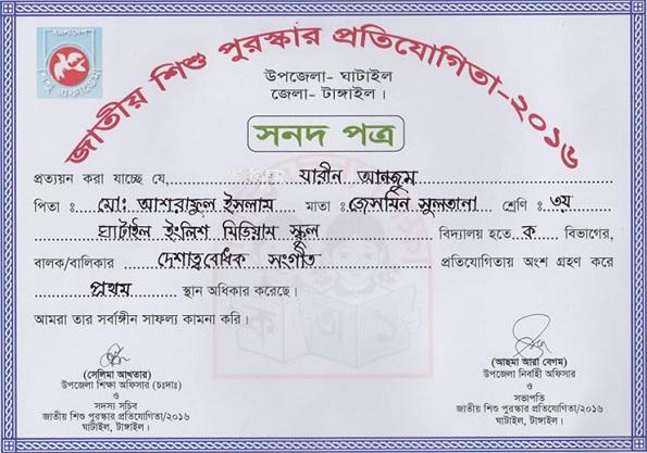 National Children Award - Resized-W595
